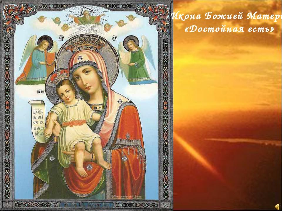 Икона Божией Матери «Достойная есть»