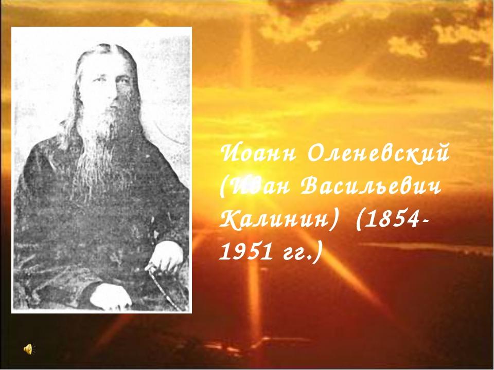 Иоанн Оленевский (Иван Васильевич Калинин) (1854-1951 гг.)