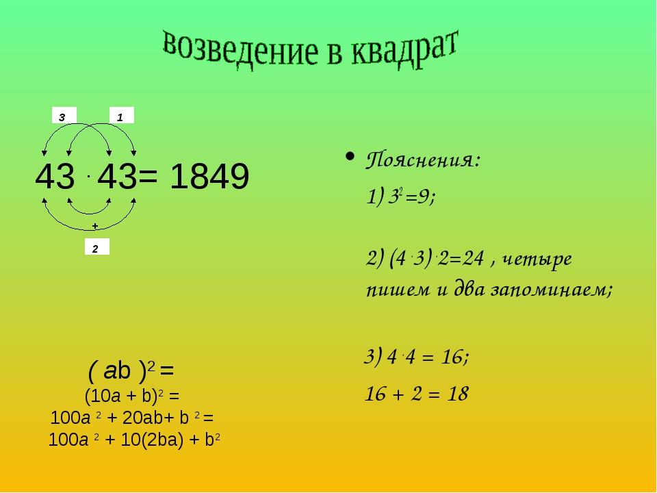 Пояснения: 1)32 =9; 2)(4 .3) .2=24 , четыре пишем и два запоминаем; 3)4 ....