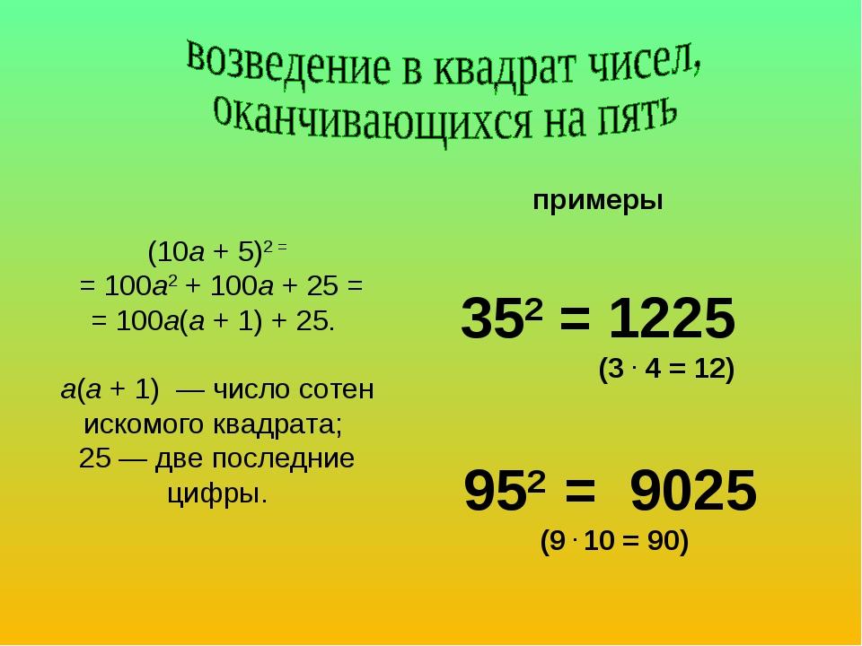 (10a + 5)2 = = 100a2 + 100a + 25 = = 100a(a + 1) + 25. a(a + 1) — число соте...