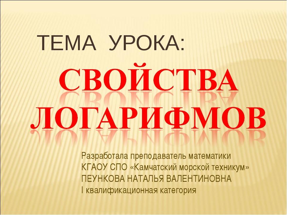 ТЕМА УРОКА: Разработала преподаватель математики КГАОУ СПО «Камчатский морско...
