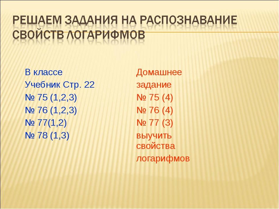 В классеДомашнее Учебник Стр. 22задание № 75 (1,2,3)№ 75 (4) № 76 (1,...