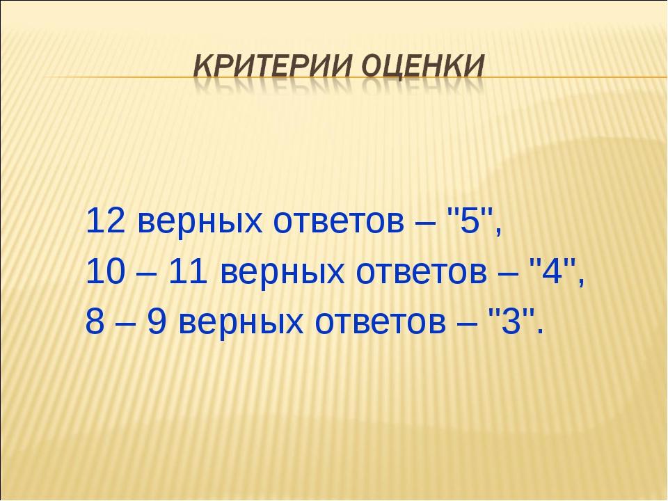 """12 верных ответов – """"5"""", 10 – 11 верных ответов – """"4"""", 8 – 9 верных ответов..."""