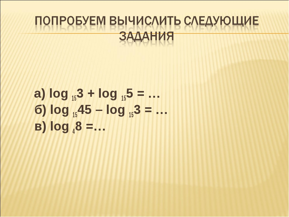 а) log153 + log155 = … б) log1545 – log153 = … в) log48 =… Образователь...