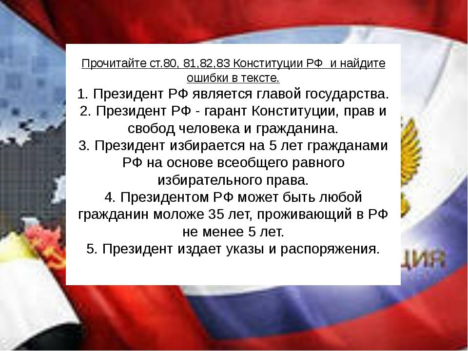 Прочитайте ст.80, 81,82,83 Конституции РФ и найдите ошибки в тексте. 1. През...