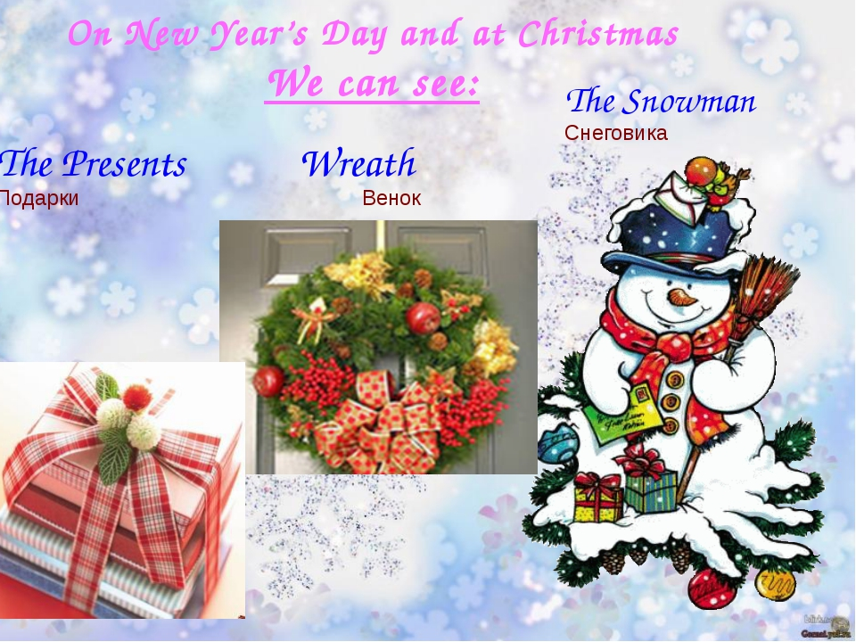 New Year's Day and Christmas - are The Time for pleasure meetings and the wa...