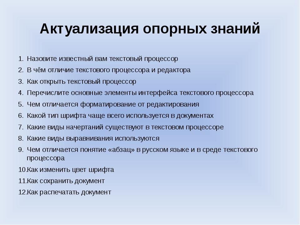 Актуализация опорных знаний Назовите известный вам текстовый процессор В чём...