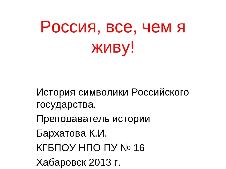 Россия, все, чем я живу! История символики Российского государства. Преподава...