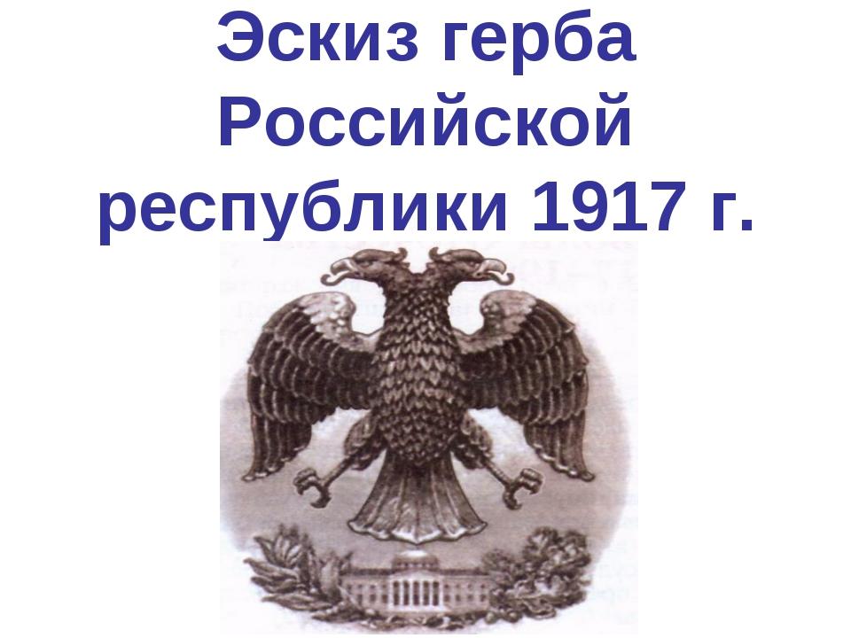 Эскиз герба Российской республики 1917 г.