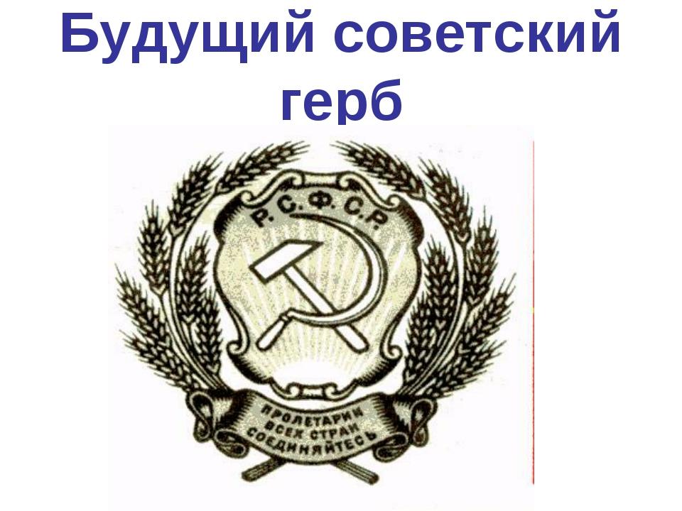 Будущий советский герб