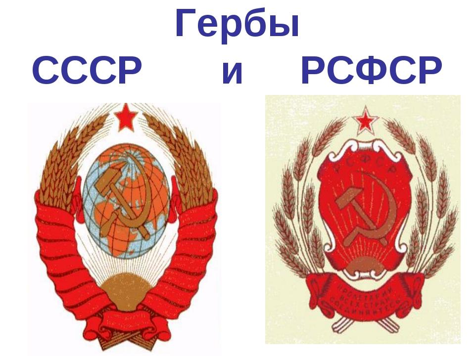 Гербы СССР и РСФСР