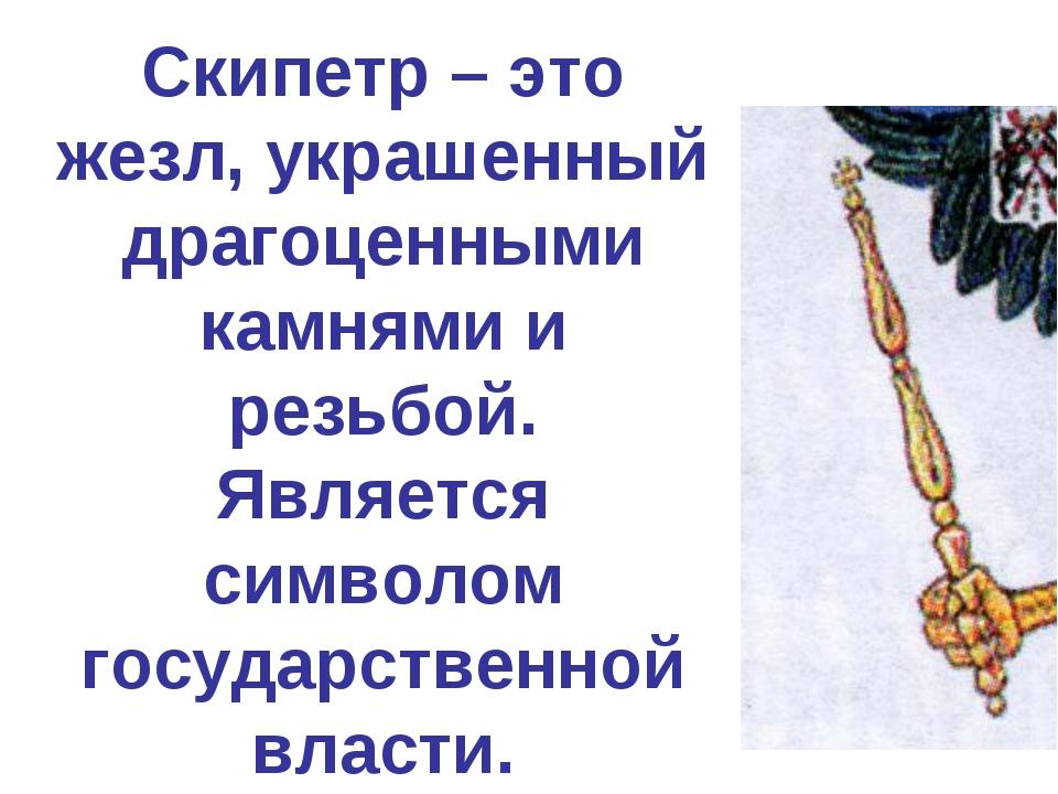 Скипетр – это жезл, украшенный драгоценными камнями и резьбой. Является симво...