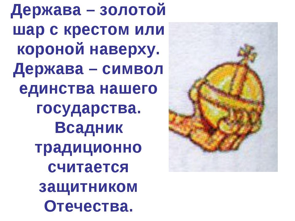Держава – золотой шар с крестом или короной наверху. Держава – символ единств...