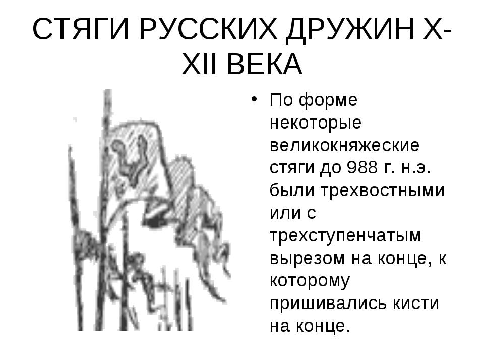 СТЯГИ РУССКИХ ДРУЖИН X-XII ВЕКА По форме некоторые великокняжеские стяги до 9...