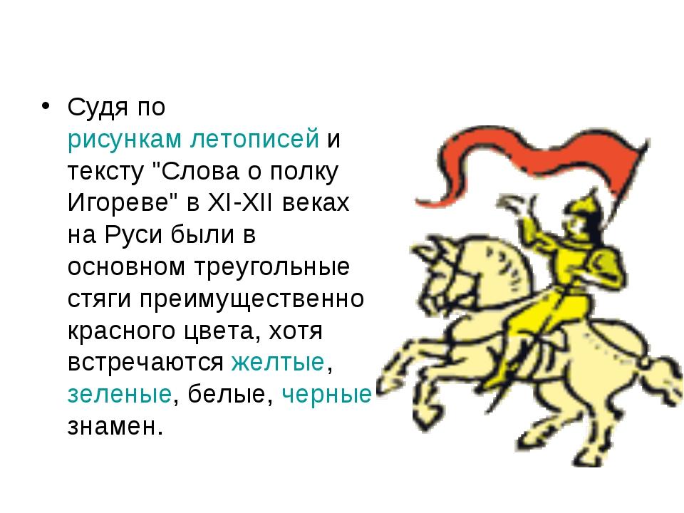 """Судя порисункам летописейи тексту """"Слова о полку Игореве"""" в XI-XII веках на..."""