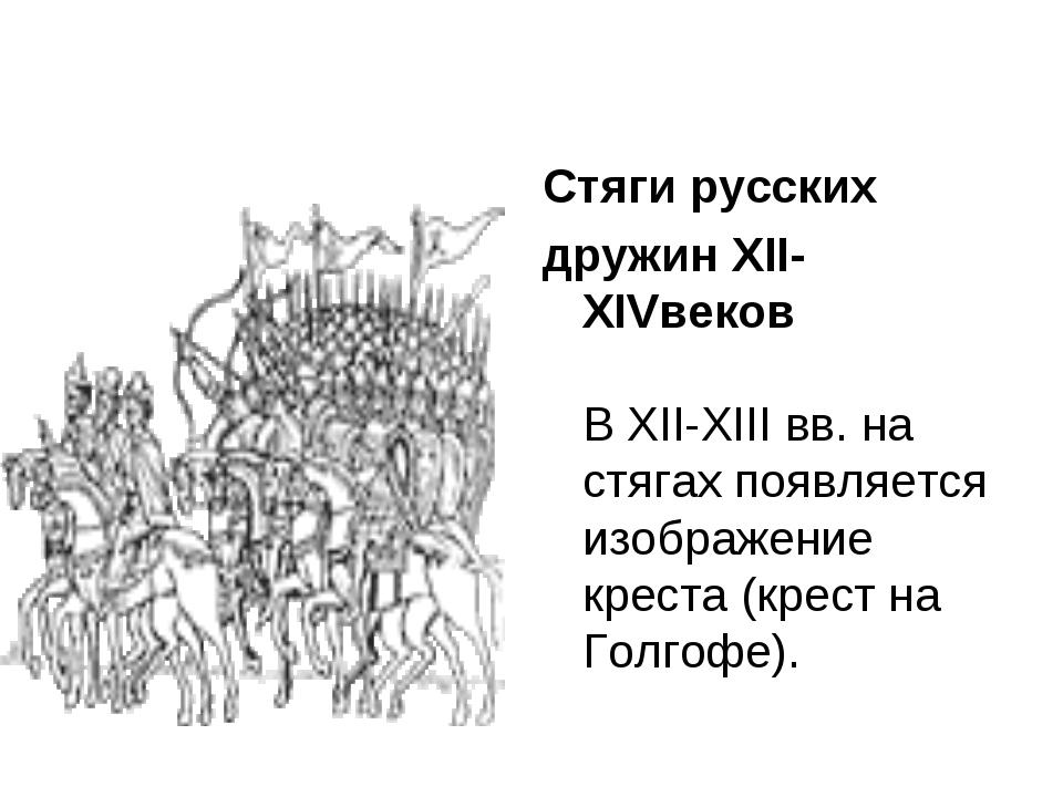 Стяги русских дружин XII-XIVвеков В XII-XIII вв. на стягах появляется изобра...