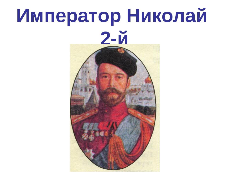 Император Николай 2-й