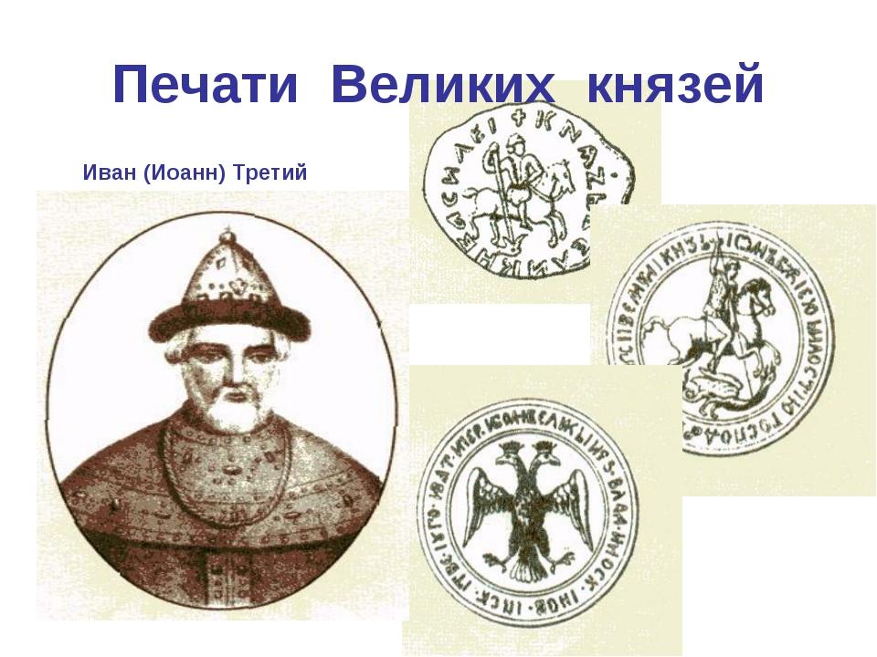 Печати Великих князей Иван (Иоанн) Третий