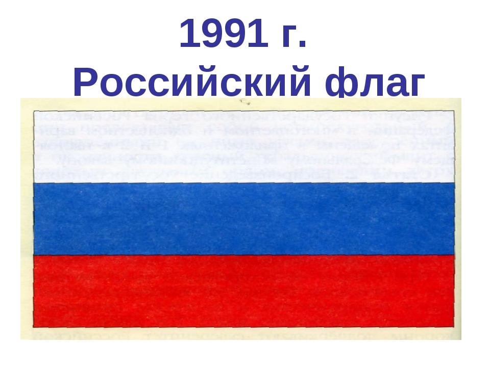 1991 г. Российский флаг