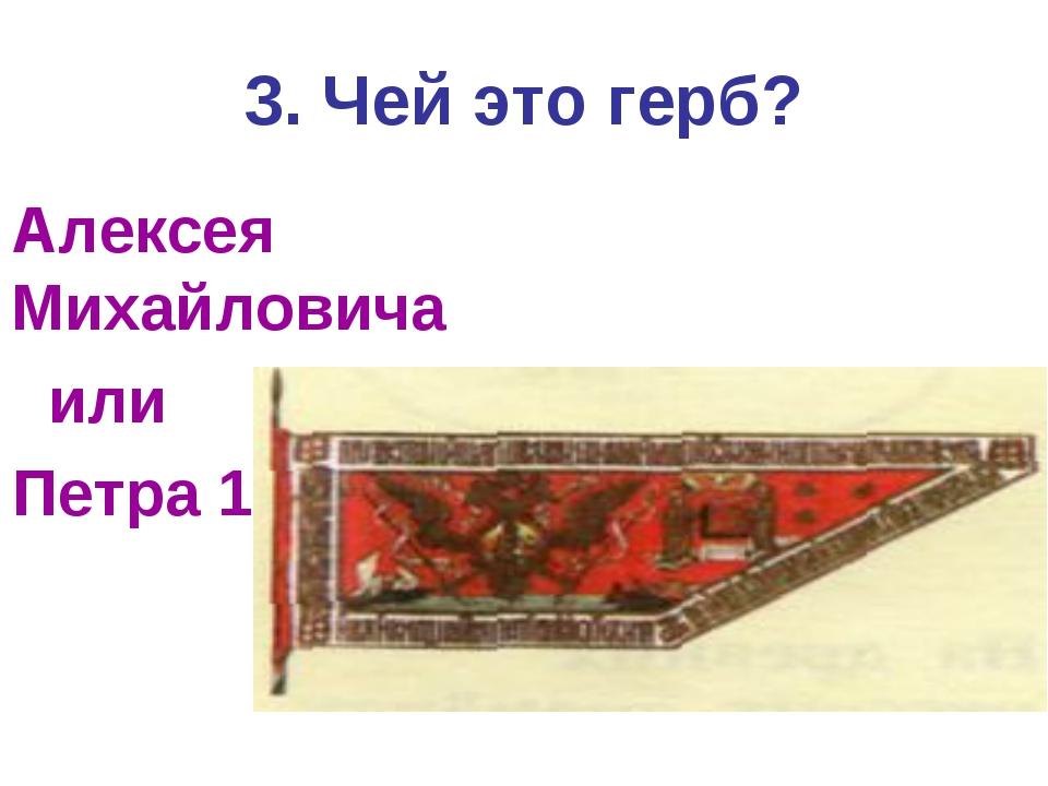 3. Чей это герб? Алексея Михайловича или Петра 1
