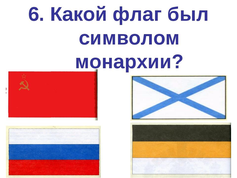 6. Какой флаг был символом монархии?