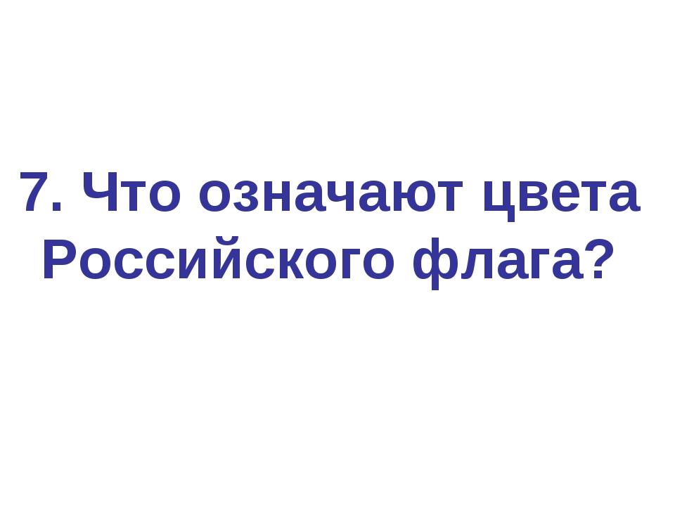 7. Что означают цвета Российского флага?