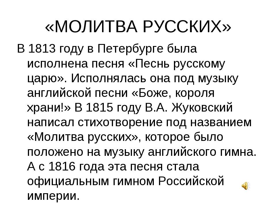 «МОЛИТВА РУССКИХ» В 1813 году в Петербурге была исполнена песня «Песнь русско...