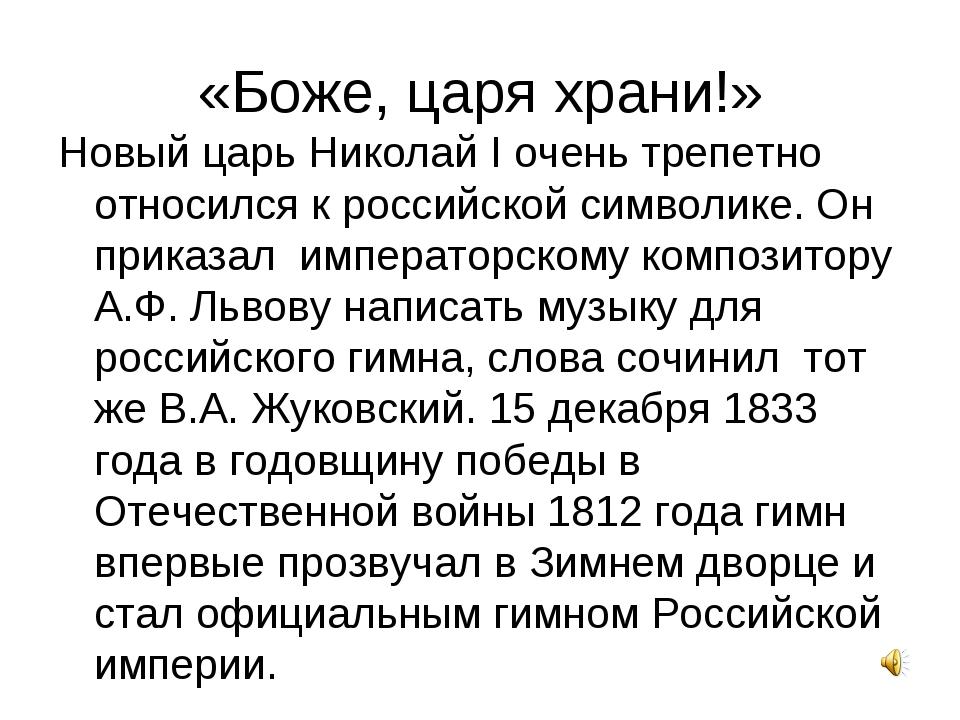 «Боже, царя храни!» Новый царь Николай I очень трепетно относился к российско...