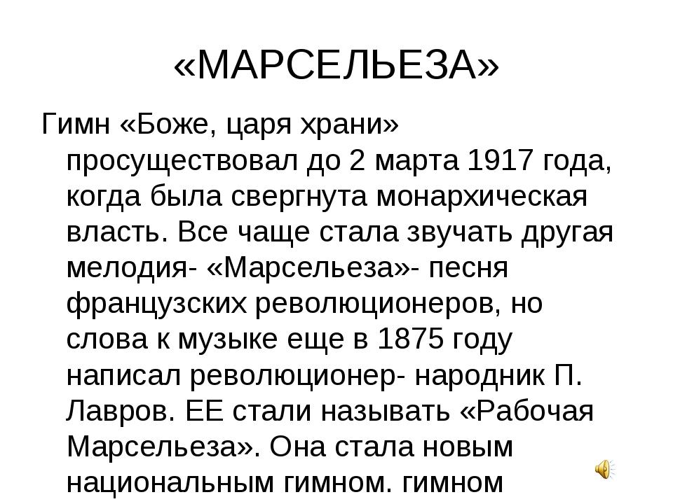 «МАРСЕЛЬЕЗА» Гимн «Боже, царя храни» просуществовал до 2 марта 1917 года, ког...
