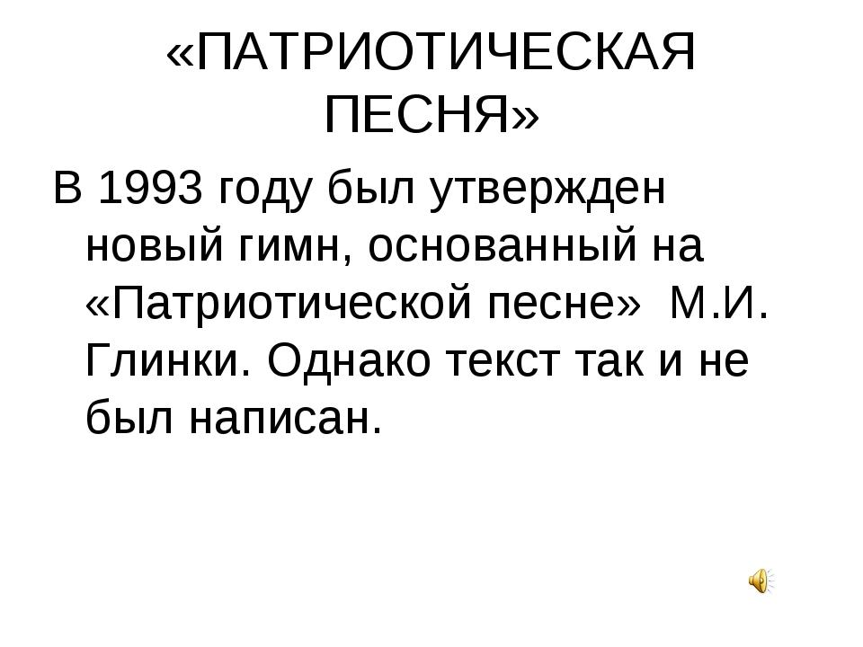 «ПАТРИОТИЧЕСКАЯ ПЕСНЯ» В 1993 году был утвержден новый гимн, основанный на «П...