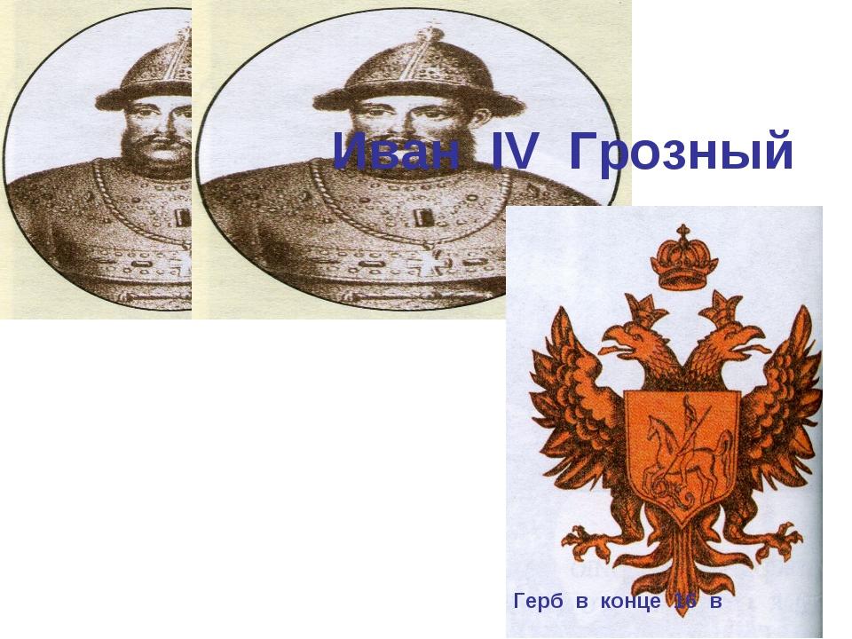Иван IV Грозный Герб в конце 16 в