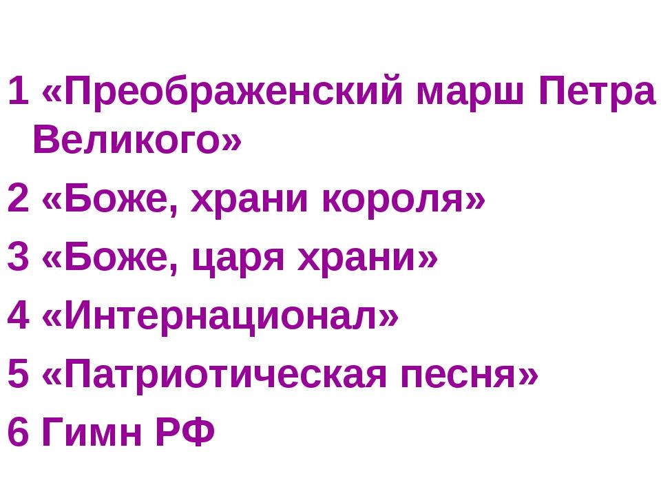 1 «Преображенский марш Петра Великого» 2 «Боже, храни короля» 3 «Боже, царя х...