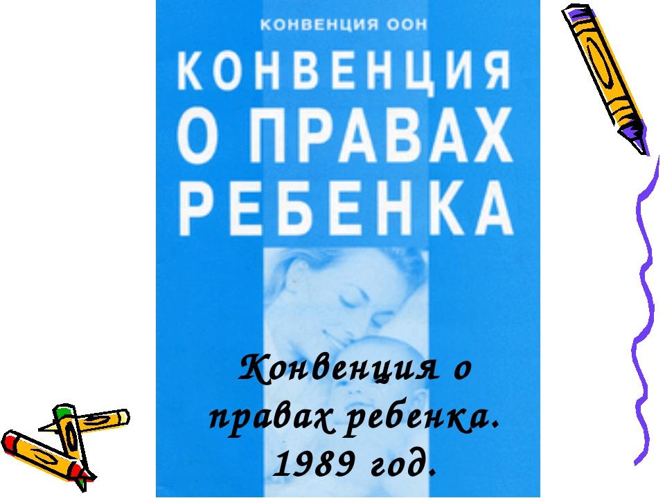 Конвенция о правах ребенка. 1989 год.