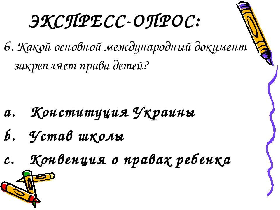 ЭКСПРЕСС-ОПРОС: 6. Какой основной международный документ закрепляет права де...