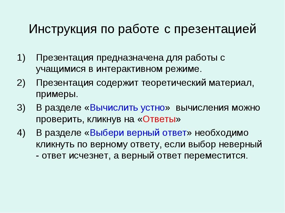 Инструкция по работе с презентацией Презентация предназначена для работы с уч...
