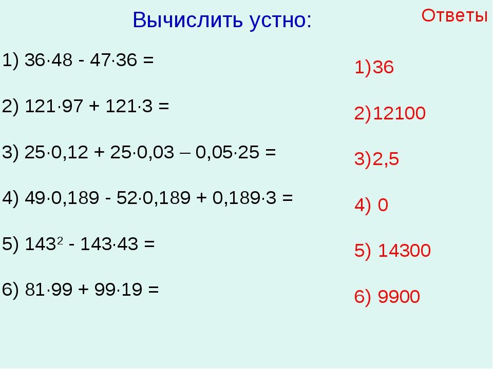 Вычислить устно: 1) 36·48 - 47·36 = 2) 121·97 + 121·3 = 3) 25·0,12 + 25·0,03...