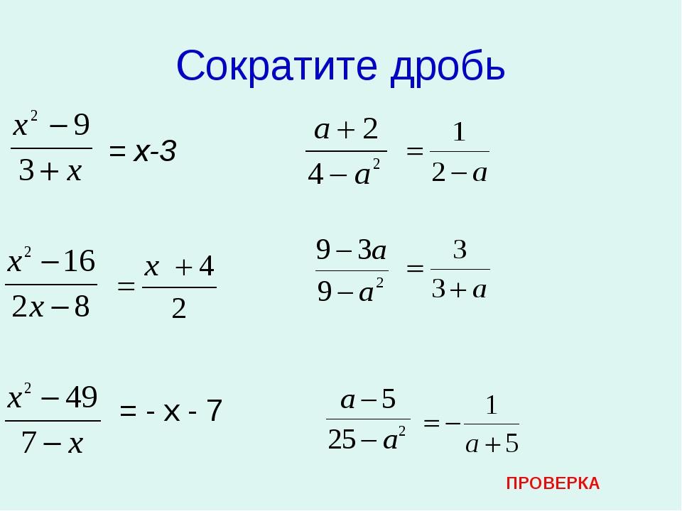 Сократите дробь ПРОВЕРКА = х-3 = - х - 7
