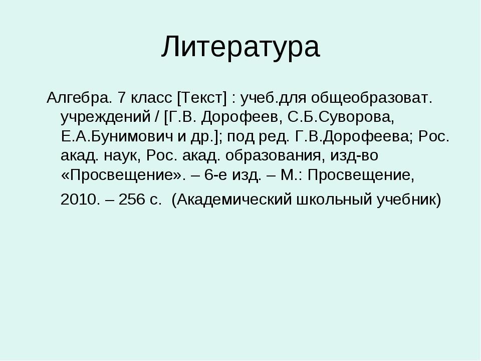 Литература Алгебра. 7 класс [Текст] : учеб.для общеобразоват. учреждений / [Г...