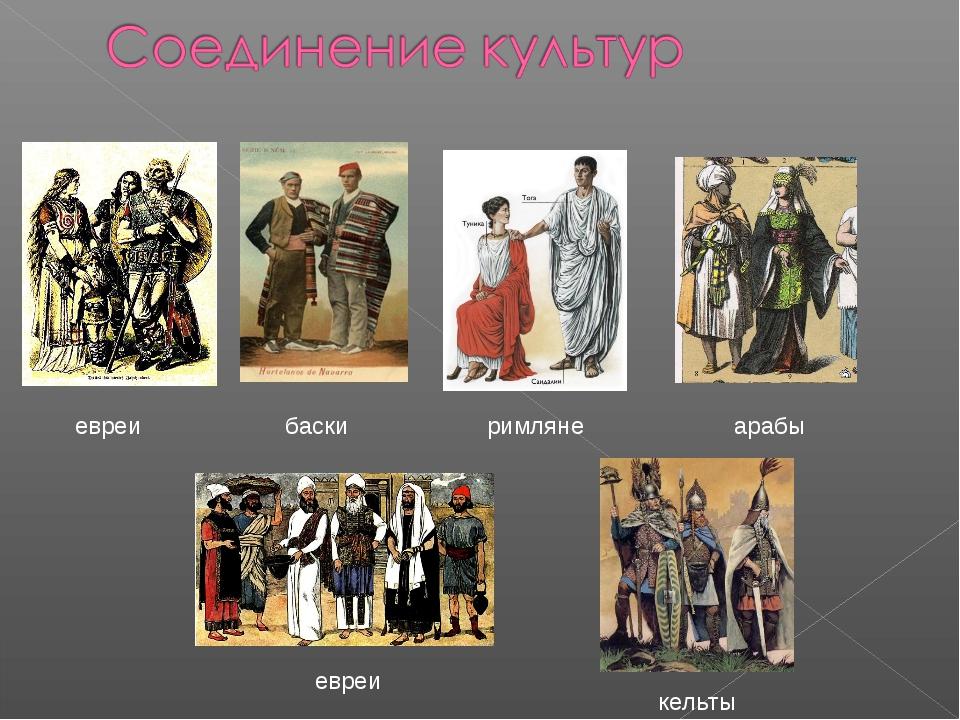 евреи баски римляне арабы евреи кельты
