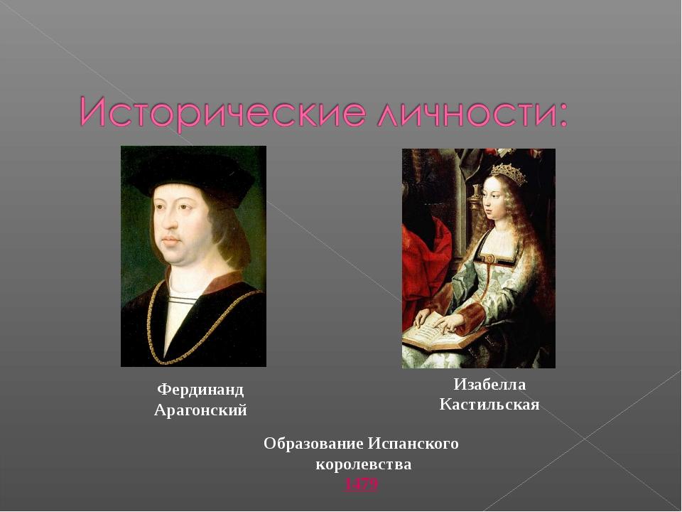 Фердинанд Арагонский Изабелла Кастильская Образование Испанского королевства...