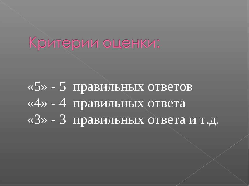 «5» - 5 правильных ответов «4» - 4 правильных ответа «3» - 3 правильных ответ...