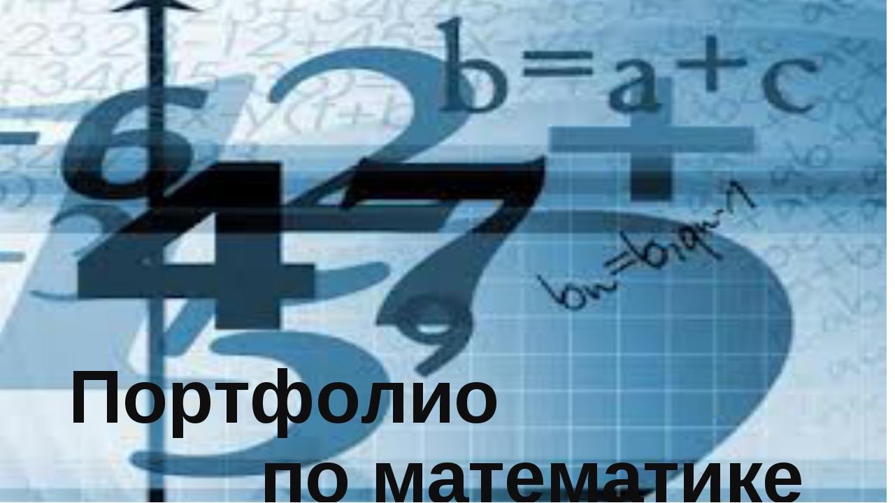 Портфолио  по математике