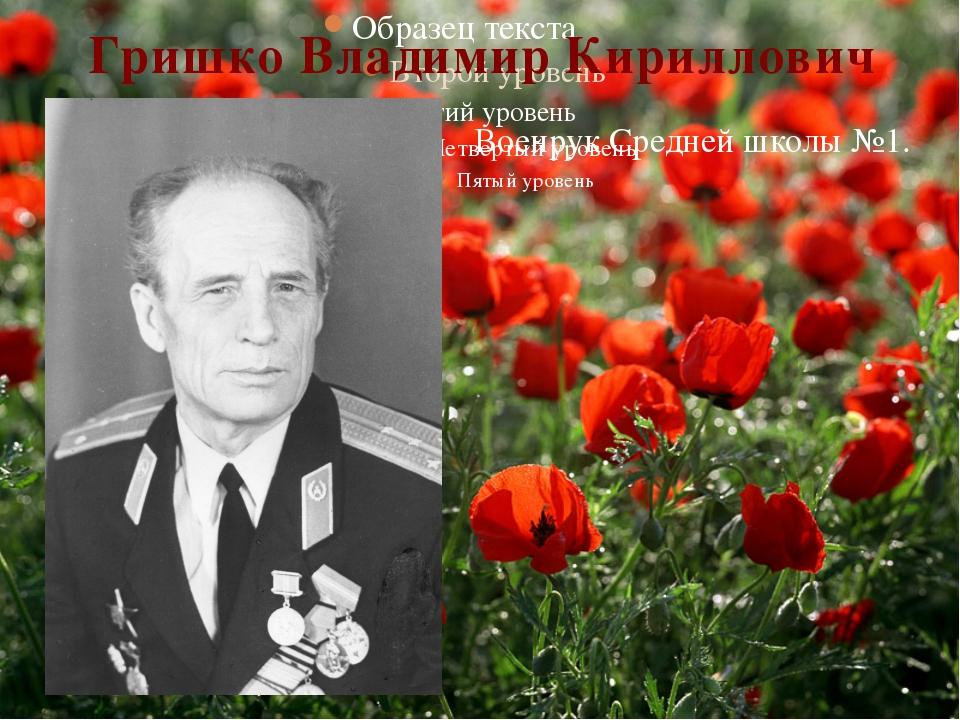 Военрук Средней школы №1. Гришко Владимир Кириллович