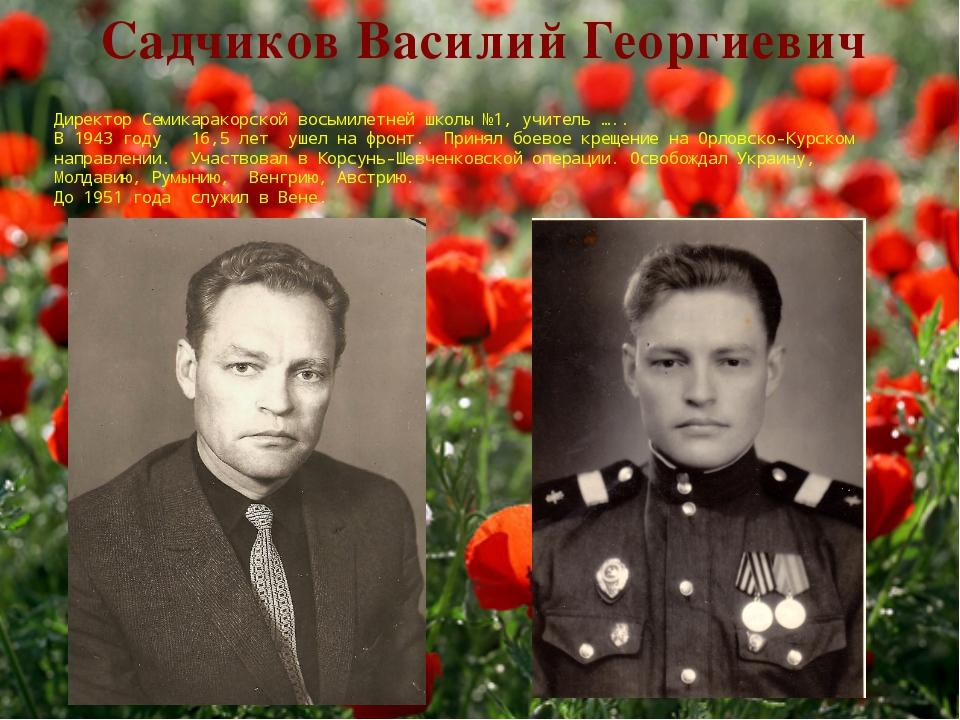 Директор Семикаракорской восьмилетней школы №1, учитель ….. В 1943 году 16,5...