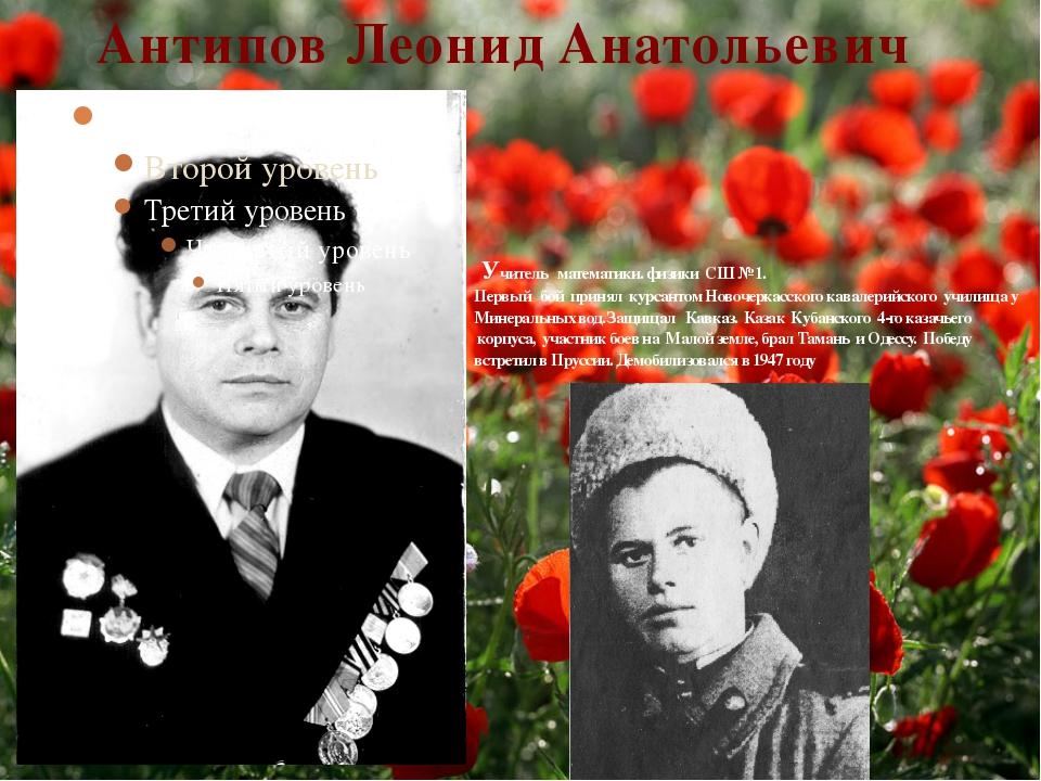 Учитель математики. физики СШ №1. Первый бой принял курсантом Новочеркасског...