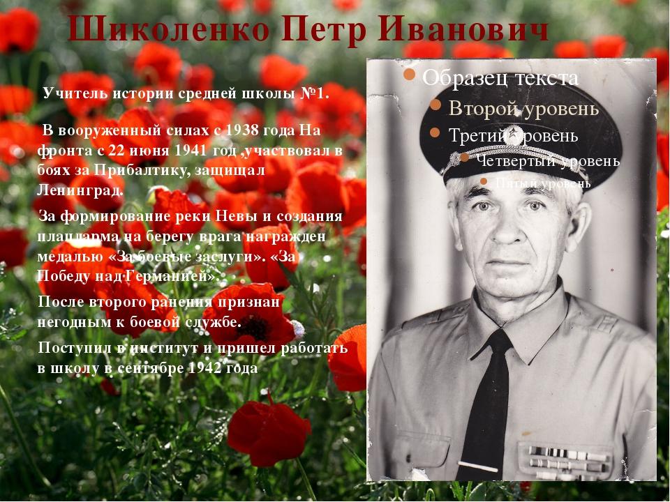 В вооруженный силах с 1938 года На фронта с 22 июня 1941 год ,участвовал в б...