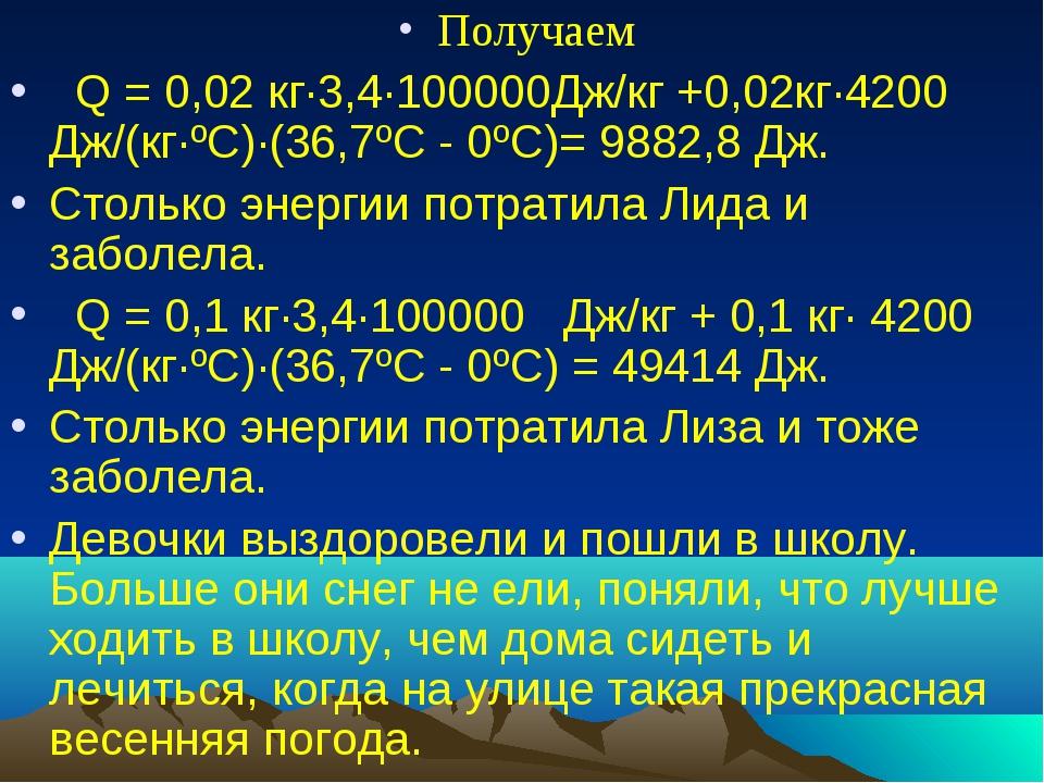 Получаем Q = 0,02 кг·3,4·100000Дж/кг +0,02кг·4200 Дж/(кг·ºС)·(36,7ºС - 0ºС)=...