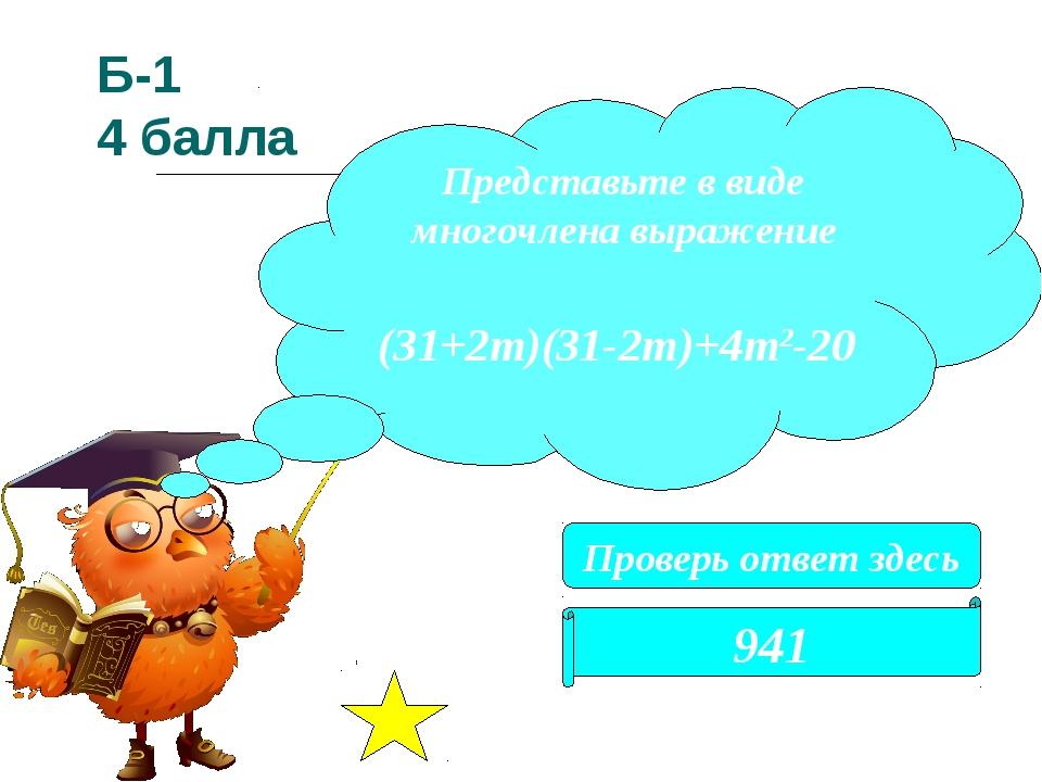 Б-1 4 балла 941 Представьте в виде многочлена выражение (31+2m)(31-2m)+4m2-20...