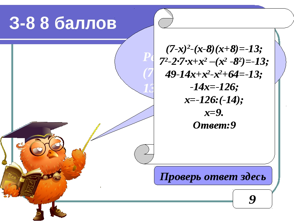 З-8 8 баллов Решите уравнение (7-х)2-(х-8)(х+8)=-13 (7-х)2-(х-8)(х+8)=-13; 72...