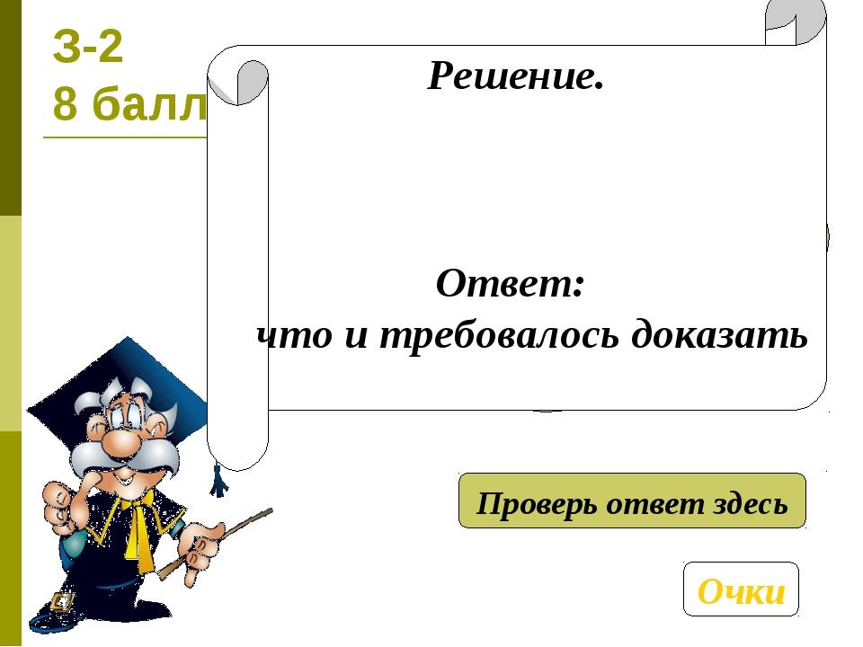 З-2 8 баллов Докажите, что 9012 – 8992 = 602 Проверь ответ здесь Очки Решение...